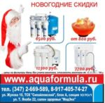 Акваформула объявляет скидки в новогодние каникулы