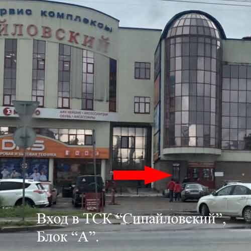 "Вход в Блок ""А"", ТСК ""Сипайловский"""
