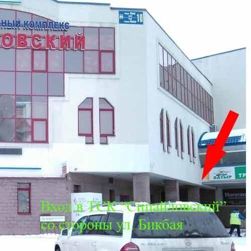"""Вход в ТСК """"Сипайловский"""" со стороны ул. Бикбая"""""""