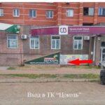 """Вход в ТК """"Цоколь"""""""