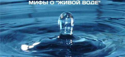 """Мифы о """"живой воде""""."""