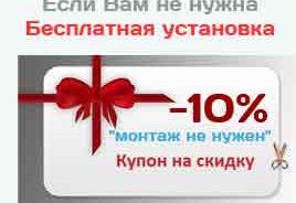 скидка на системы 10%