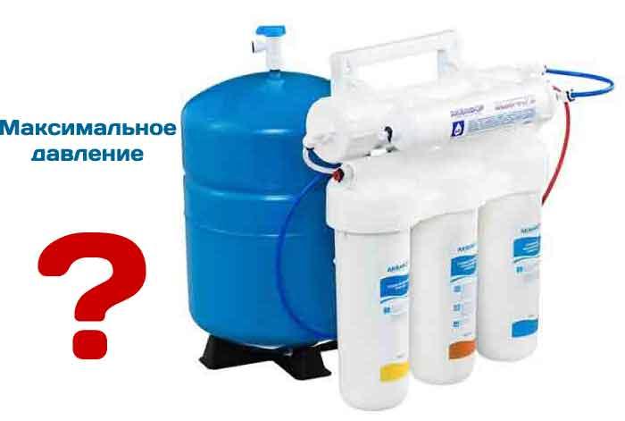 Какое давление выдерживает фильтр для воды?