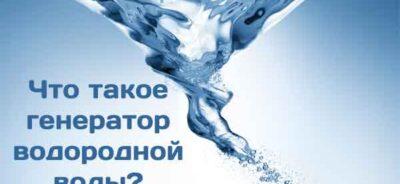 Что такое генератор водородной воды