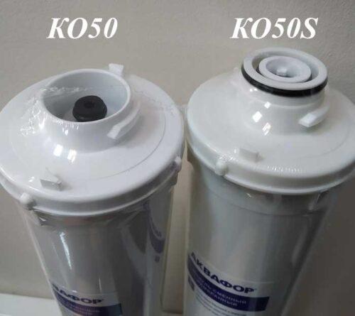 Картриджи KO50 и KO50S в сравнении
