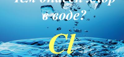 Вред хлора в водопроводной воде?
